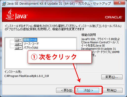 Android Studio 開発環境の構築【Javaのセットアップ・次へ2】
