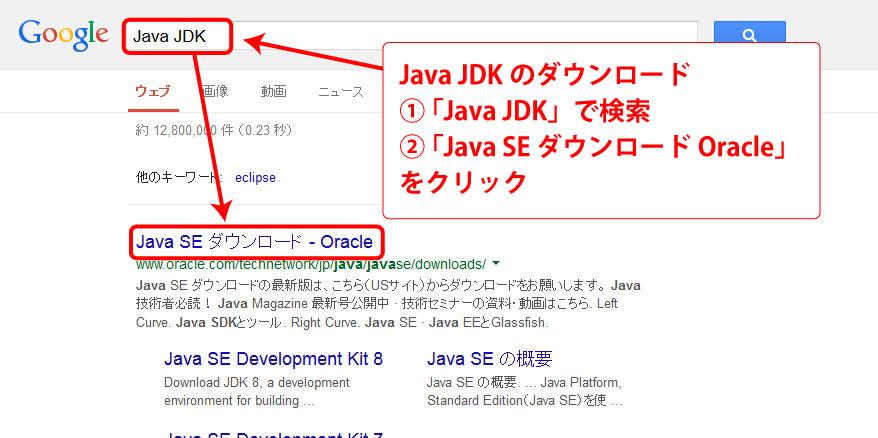 Android Studio 開発環境の構築【Javaの検索】
