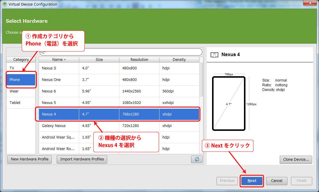 3分で学ぶ Android Strdio入門【エミュレーターの作成】本体の選択