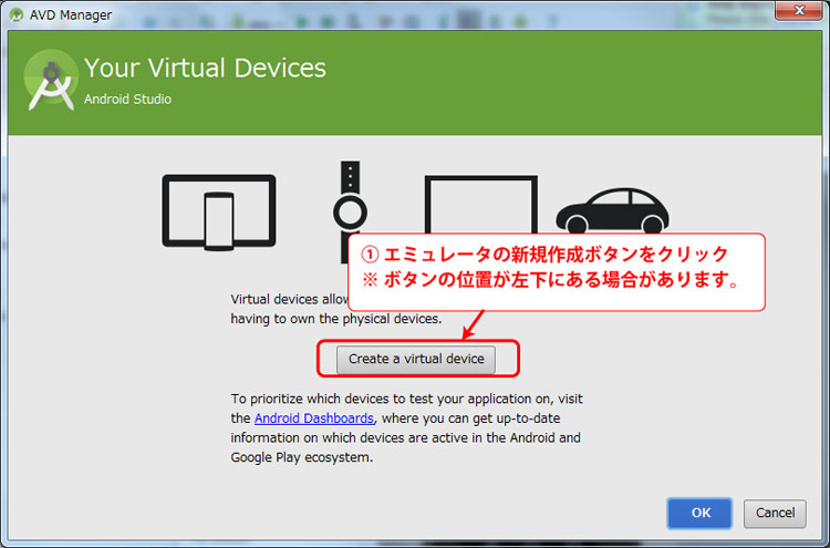 3分で学ぶ Android Strdio入門【エミュレーターの作成】AVD新規作成ボタン
