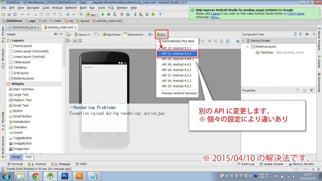3分で学ぶ Android Studio【Designが表示されない時の対処】API選択