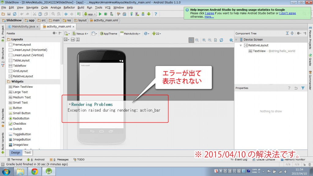 3分で学ぶ Android Studio【Designが表示されない時の対処】エラー画面