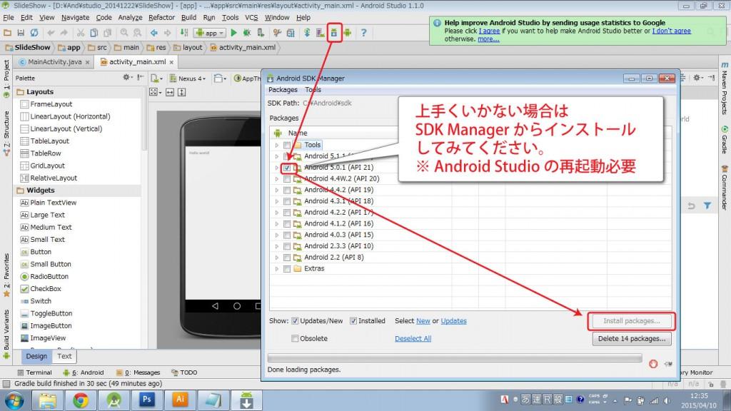 3分で学ぶ Android Studio【Designが表示されない時の対処】SDK Manager
