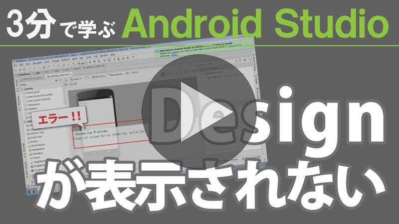 3分で学ぶ Android Studio【Designが表示されない時の対処】タイトル画像_800