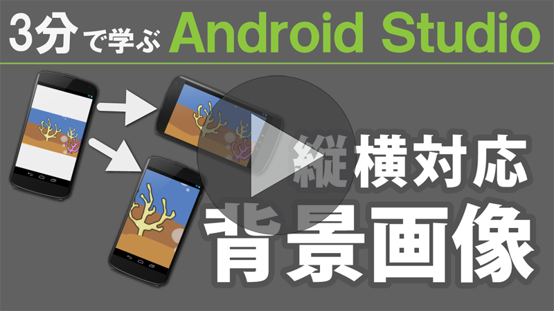 3分で学ぶ Android Studio【縦横対応-背景画像の設定】800