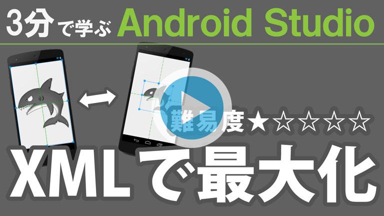 3分で学ぶ Android Sutdio【XMLで最大化】768