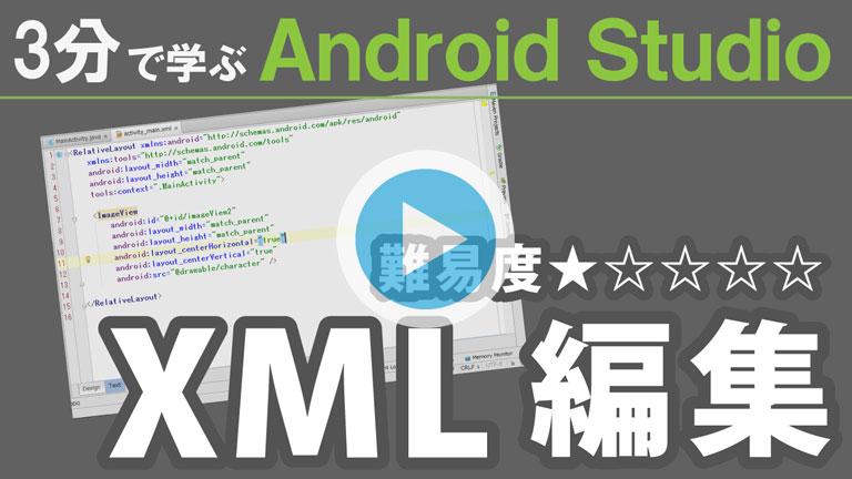 3分で学ぶ Android Studio【XML編集】768