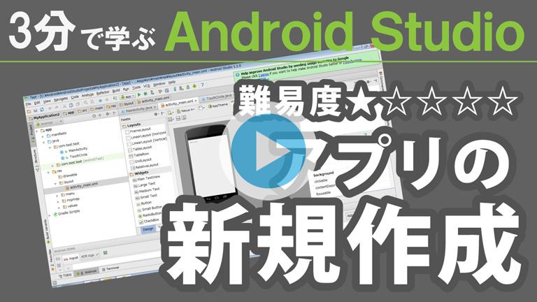 3分で学ぶ Android Studio【新規作成】768