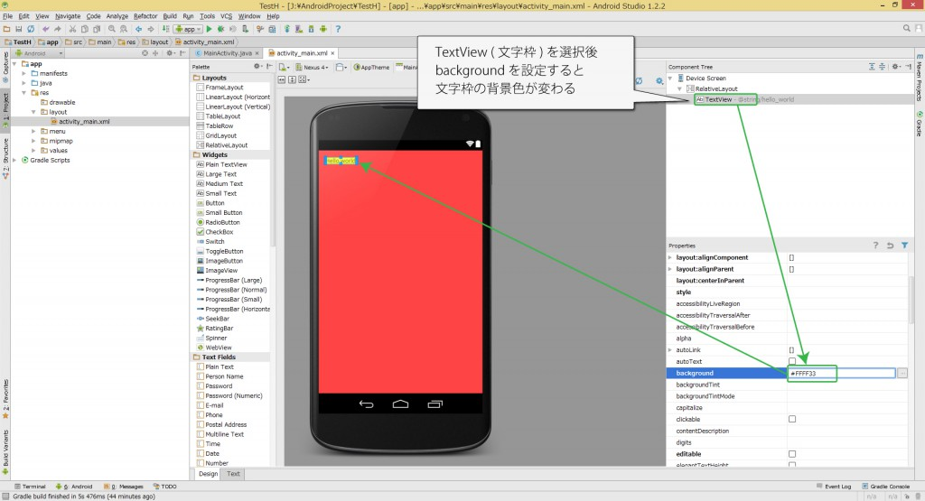 3分で学ぶ Android Studio【 TextView 】