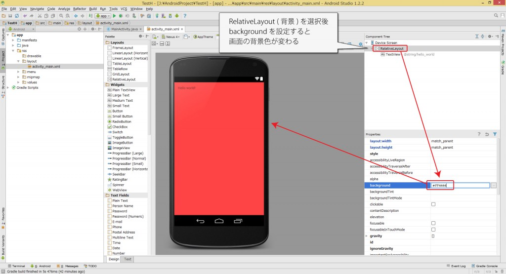 3分で学ぶ Android Studio【 RelativeLayout 】