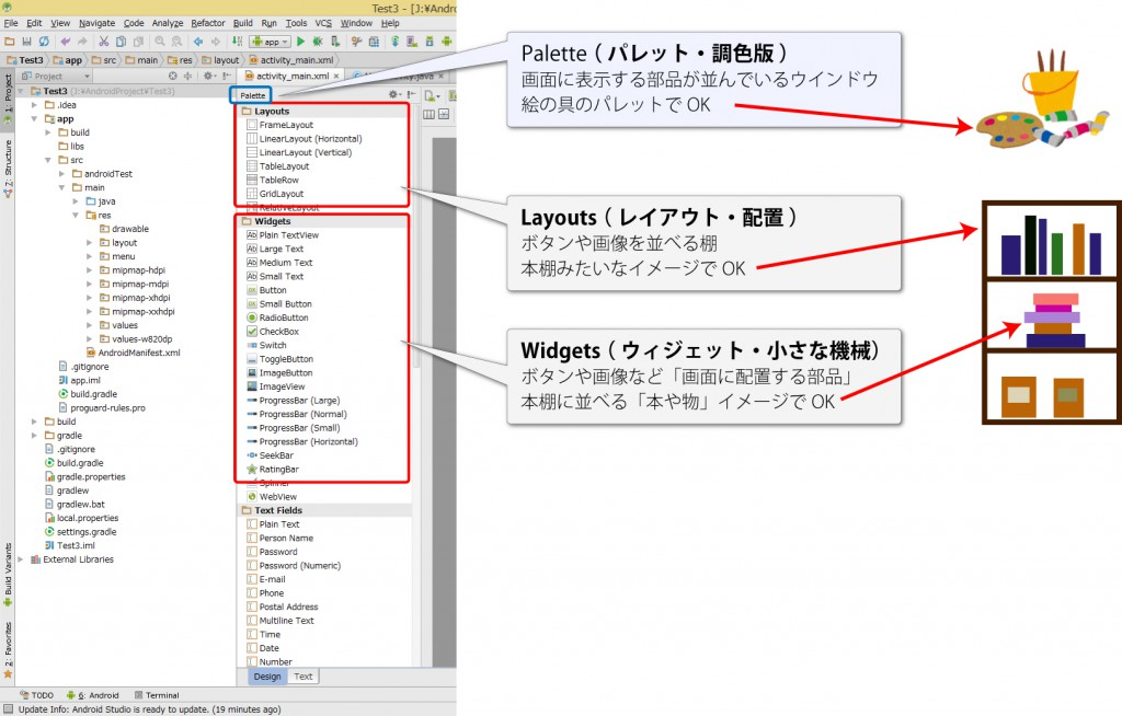 3分で学ぶ Android Studio【 layoutとwidget 】2