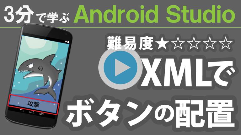 3分で学ぶ Android Studio【  ボタンの配置 】768
