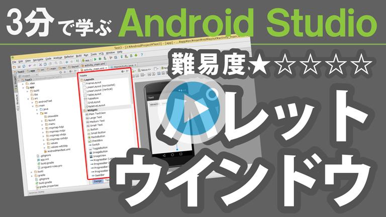 3分で学ぶ Android Studio【 パレットウインドウ 】768