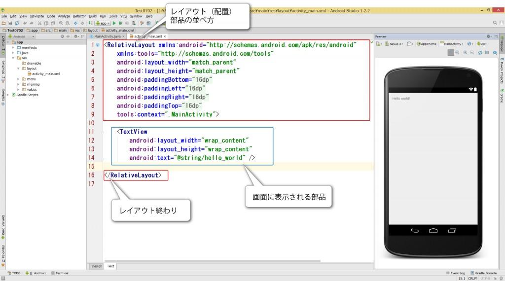 レイアウトの変更【XML解説】
