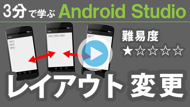 3分で学ぶ Android Studio【 レイアウトの変更 】768