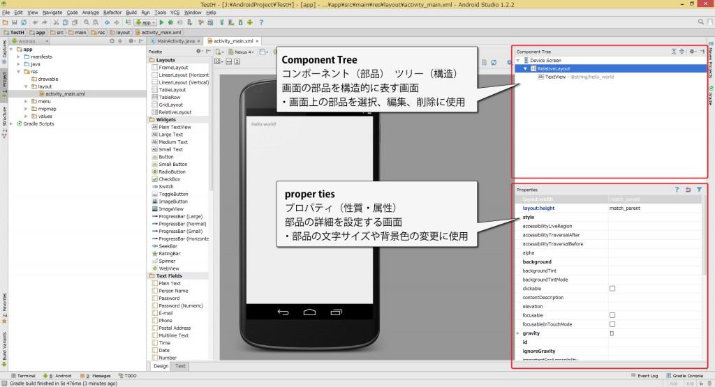 3分で学ぶ Android Studio【 画面解説 】