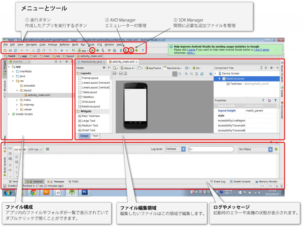 Android Studio 画面構成