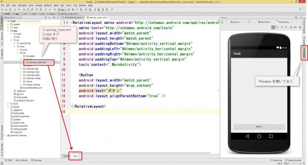 3分で学ぶ Android Studio【 ボタンの配置 】 Textタブを開く