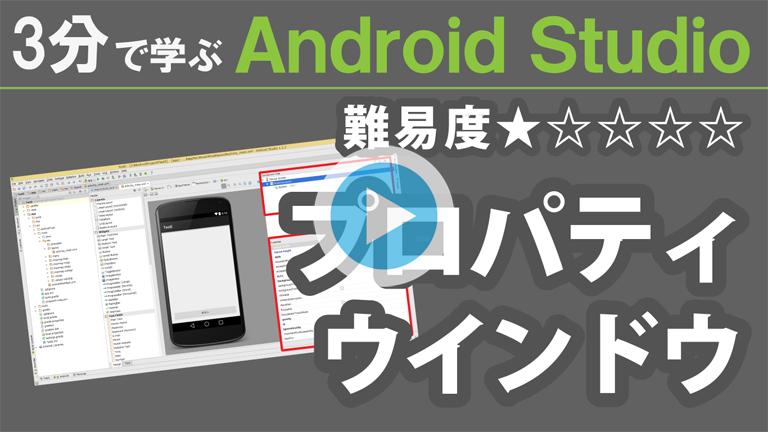 3分で学ぶ Android Studio【 プロパティウインドウ 】768B