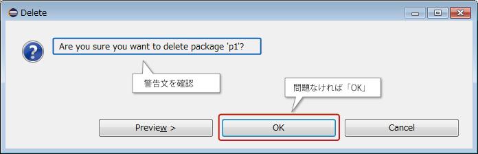 【 削除の確認 】パッケージの削除