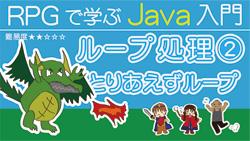 Java入門 【ループ処理】とりあえずループ 250