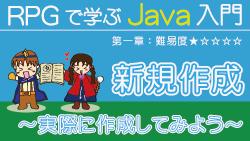 RPGで学ぶ Java入門【 新規作成2 】250