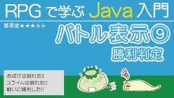 Java 入門 【勝利判定】 250