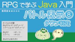Java 初歩【IFとは】IF入門 250