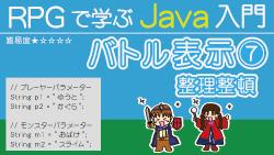 Java プログラミング初歩【整理整頓】250