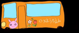 オレンジ:【乗り物フリー素材】 幼稚園バス
