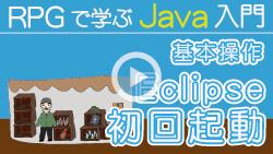RPGで学ぶ Java入門 【 Eclipse 初回起動 】250