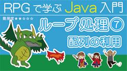 Java入門 【7 配列の利用】 250
