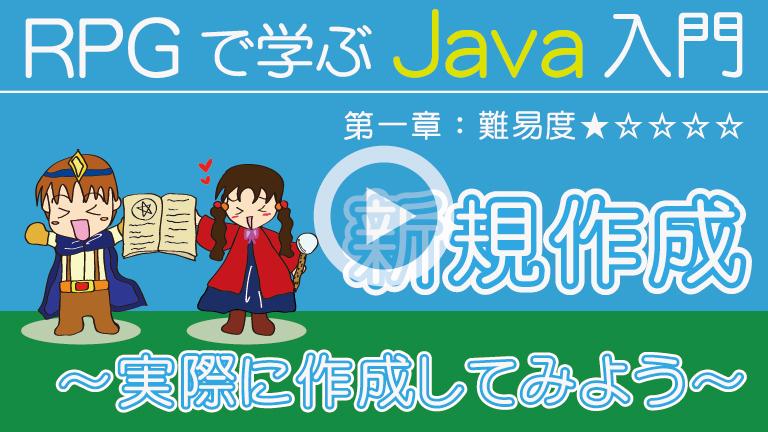 RPGで学ぶ Java入門【 新規作成2 】768