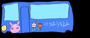 青:【乗り物フリー素材】 幼稚園バス