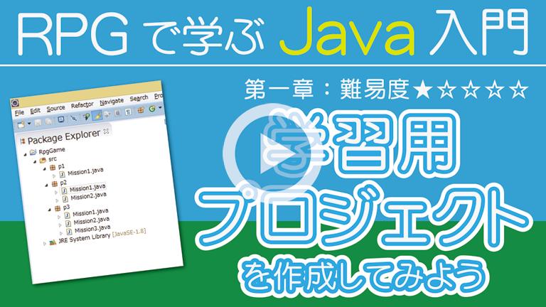 RPGで学ぶ Java入門 【 学習用プロジェクトの作成】768