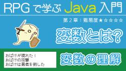 Java 入門【変数とは?】250