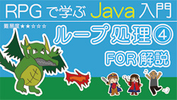 Java入門【FOR解説】 250