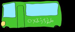 緑:【乗り物フリー素材】 幼稚園バス2