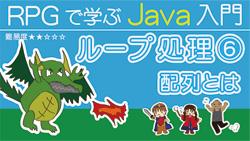 Java入門 【6 配列とは】 250