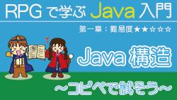 Javaプログラミング【 Javaの構造 】250