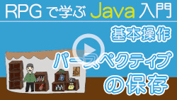 RPGで学ぶ Java入門 【 パースペクティブの保存 】250