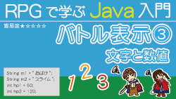 Java入門【文字と数値】 250