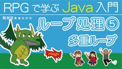 Java入門 【ループ処理】5多重ループ 250