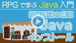 RPGで学ぶJava入門 【 Java インストール 】 250