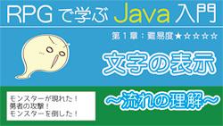 Java入門【文字の表示】250