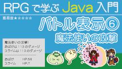 Javaプログラミング【魔法使いの攻撃】250
