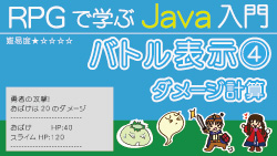 Java プログラミング【計算式】250