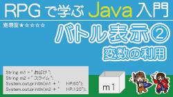 Java入門【 変数利用 】250