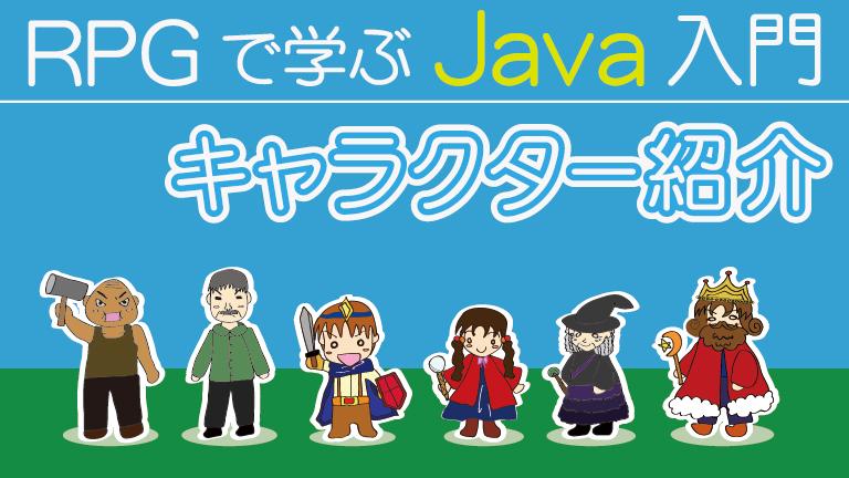 RPGで学ぶJava入門【 キャラクター紹介 】768