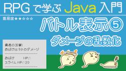 Javaプログラミング【乱数の利用】250